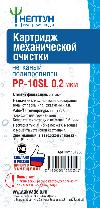 Картридж для фильтров 0,2 и 0,5 микрон